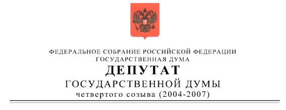 образец удостоверения депутата государственной думы